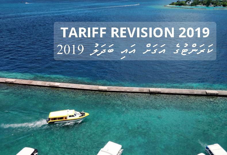 Tariff revision 2019